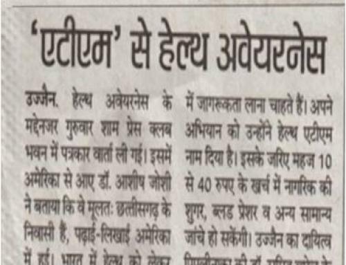 'Health ATM' Awareness
